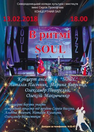 "Концерт ансамбля ""SOUL"""