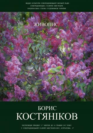 Відкриття виставки Бориса Костянікова