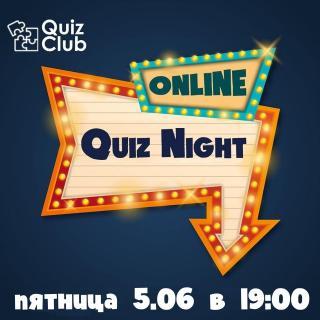 Пятничный онлайн квиз