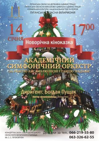 Луганська обласна філармонія запрошує послухати святкові мелодії у виконанні Академічного симфонічного оркестру