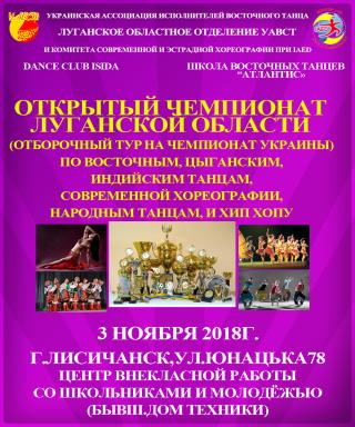 Открытый чемпионат Луганской области по танцам