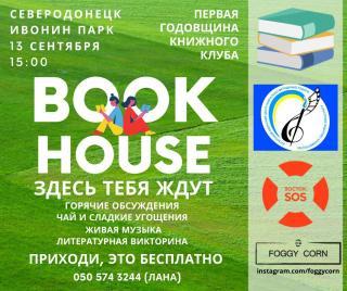 Годовщина клуба Bookhouse
