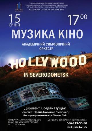 Академічний симфонічний оркестр Луганської обласної філармонії представляє: музика кращого світового кіно