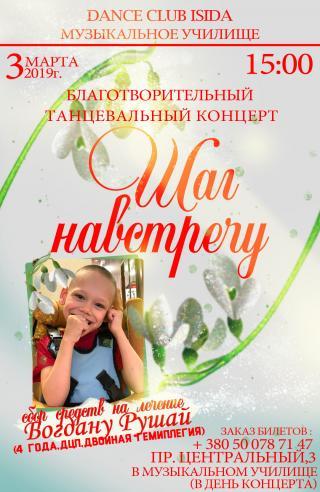 """Благотворительный танцевальный концерт """"Шаг навстречу"""""""