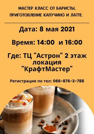 Приглашаем всех принять участие в мастер классе по приготовлению капучино и латте.