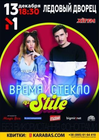 """Время и Стекло. Всеукраинский тур """"Na Stile"""""""