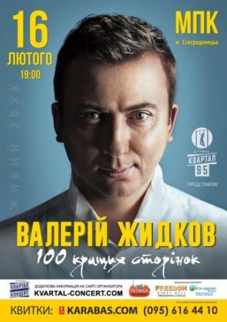 Концерт Валерия Жидкова «100 лучших страниц»