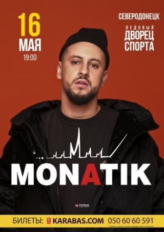 Концерт MONATIK