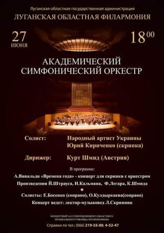 Концерт академического симфонического оркестра Луганской областной филармонии