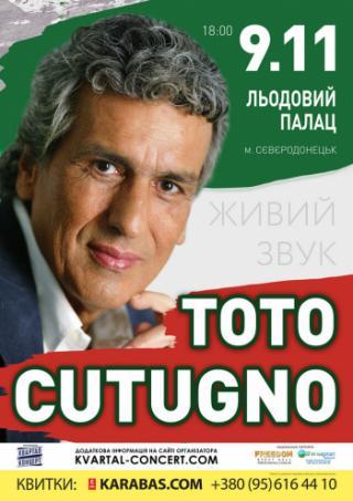 Тото Кутуньо