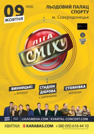 Ліга Сміху. Концерт команд «Стояновка», «Вінницькі», «Стадіон Діброва»