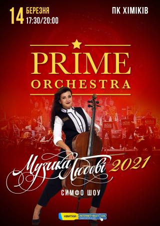 Симфо-шоу Prime Orchestra