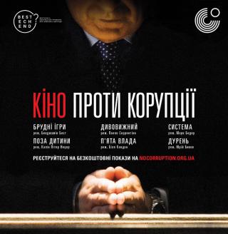 Фестиваль «Кино против коррупции»