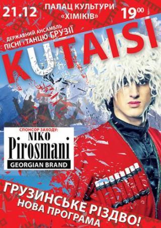 Ансамбль песни и танца Грузии «KUTAISI»