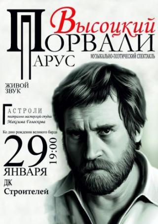 Музыкально-поэтический спектакль «Порвали Парус. Высоцкий»