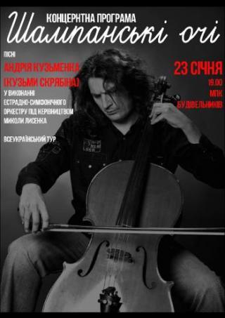 Skryabin. Simfo — симфоническая версия песен Андрея Кузьменко