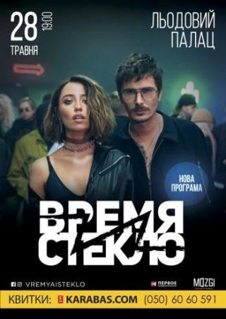 Время и Стекло / Новая программа