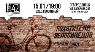 """Открытый бесплатный кинопоказ фильма """"Похитители велосипедов"""""""