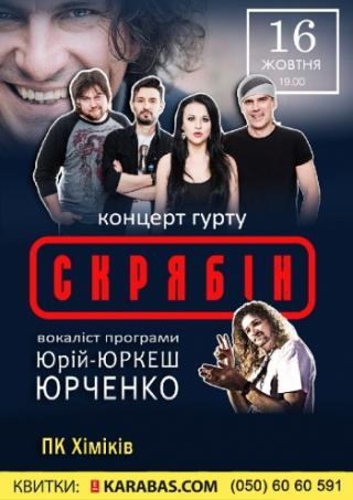 "Концерт гурту ""Скрябiн"""