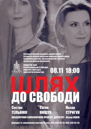 «Шлях до свободи» - проект «Сестер ТЕЛЬНЮК» у супроводі  Академічного симфонічного оркестру