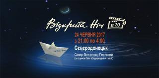 «Відкрита ніч» фестиваль короткометражного кінематографу