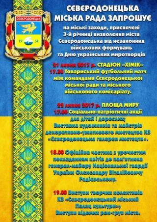 Міські заходи, присвячені 3-й річниці визволення міста Сєвєродонецька від незаконних військових формувань та Дню українських миротворців
