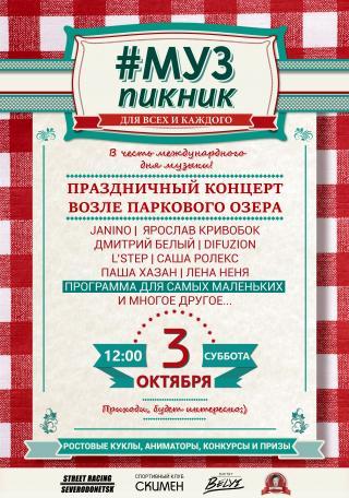 """Праздничный концерт """"Музыкальный Пикник"""""""