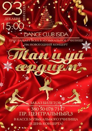 """Новогодний концерт """"Танцуй сердцем!"""""""