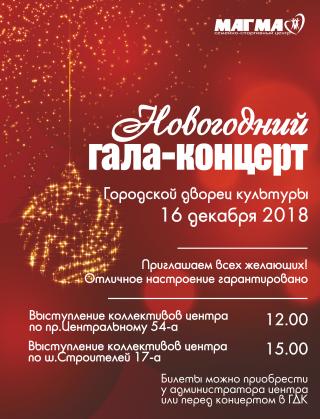 Новогодний гала-концерт центра Магма