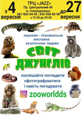 """""""Мир джунглей"""" контактный зоопарк"""