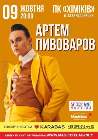 Концерт Артема Пивоварова