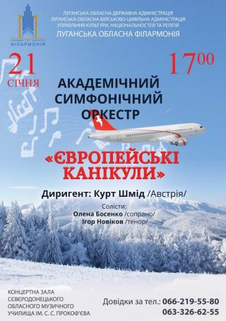 Європейські канікули з Академічним симфонічним оркестром