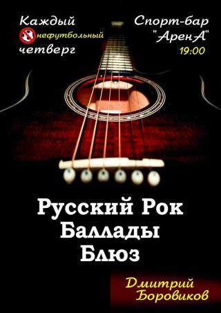 Русский Рок, Баллады & Блюз