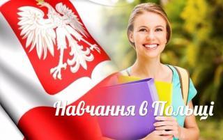 """Всеукраїнська презентація """"Навчання в Польщі 2019-2020"""""""