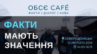 ОБСЕ Café «Факты имеют значение»