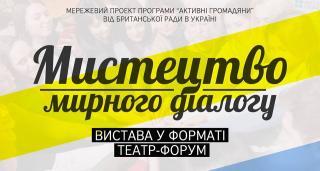 """Театр форум """"Мистецтво мирного діалогу!"""" - долучайся до вистави!"""