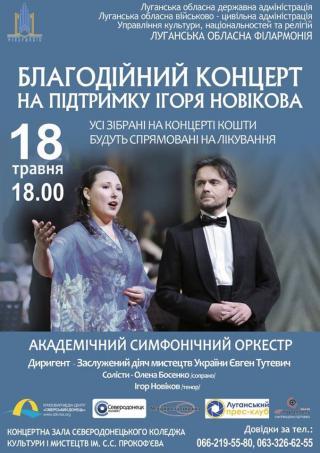 18 травня Луганська обласна філармонія запрошує відвідати Благодійний концерт на підтримку соліста Ігоря Новікова!