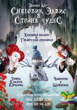 Зимнее интерактивное шоу для детей «Снеговик Элвис в Стране Чудес»