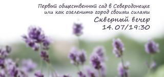 Первый общественный сад в Северодонецке: как озеленить город своими силами