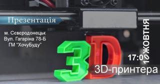 Презентація 3D-принтера