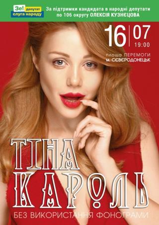 Бесплатный концерт Тины Кароль