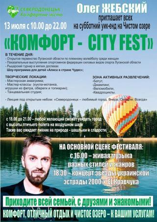 """""""Комфорт- Сity Fest"""""""