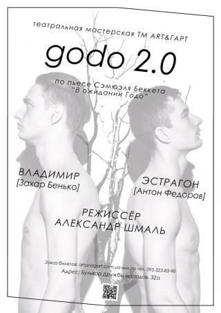 """СПЕКТАКЛЬ """"godo 2.0"""""""