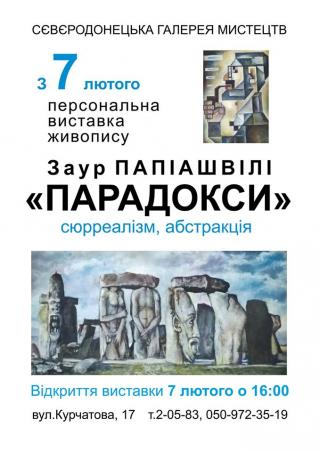 """Виставка живопису """"Парадокси"""" Заура Папіашвілі"""