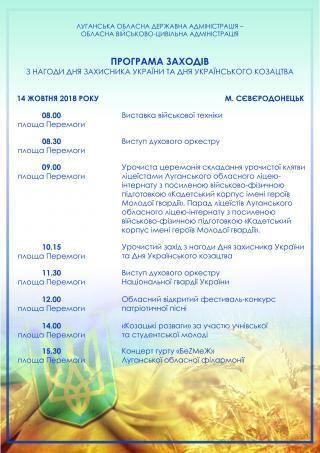 Программа мероприятий ко Дню защитника Украины