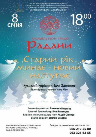 Ансамбль пісні і танцю «Радани» Луганської обласної філармонії запрошує на свято, яке об'єднує серця!