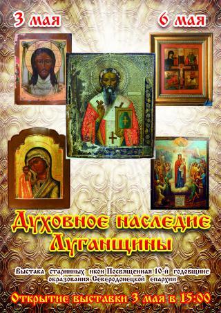Выставка старинных икон