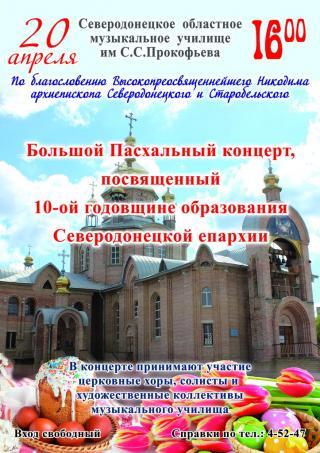 Большой Пасхальный концерт, посвященный 10-летию образования Северодонецкой епархии