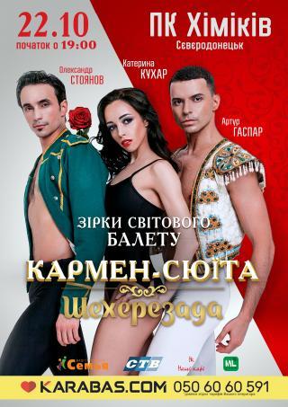 Балет «Кармен-Сюита» и «Шехерезада»