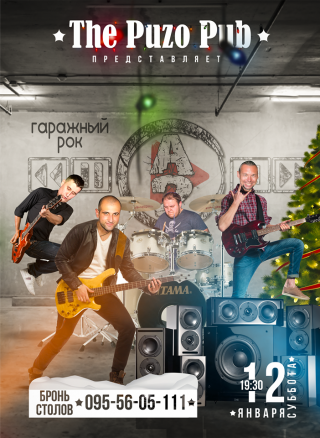 """Драйвовый гаражный рок """"А2"""""""